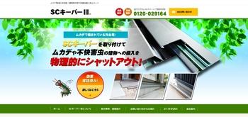 SCキーパーホームページ.jpg