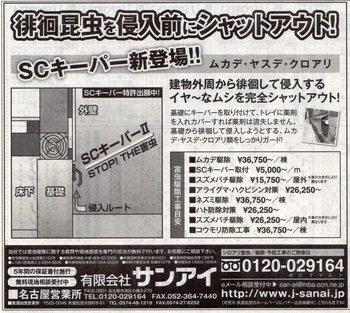 ムカデ 新聞広告001.jpg