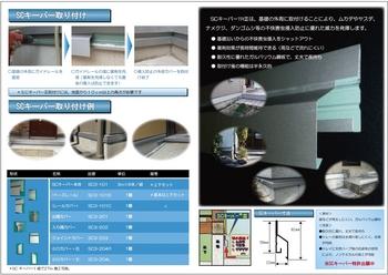 SCキーパーカタログ1.jpg